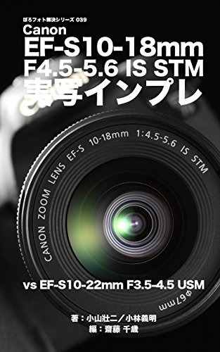 ぼろフォト解決シリーズ039 Canon EF-S10-18mm F4.5-5.6 IS STM実写インプレ vs EF-S10-22mm F3.5-4.5 USM
