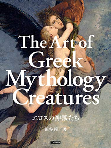 The Art of Greek Mythology Creatures: Greek Mythology Paintings (Japanese Edition)