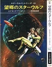 望郷のスターウルフ (ハヤカワ文庫 SF 46 スターウルフ・シリーズ 3)