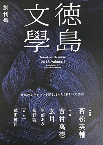 徳島文學 創刊号 2018 Volume1