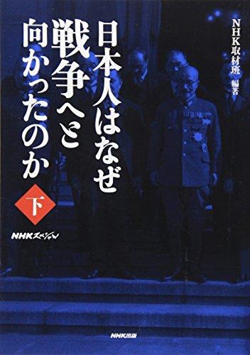 NHKスペシャル 日本人はなぜ戦争へと向かったのか 下