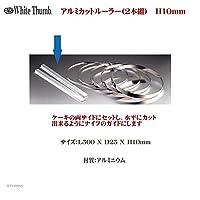 ホワイトサム アルミカットルーラー(2本組) H10mm