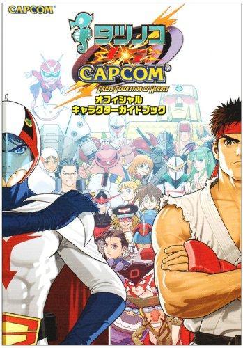 Tatsunoko vs. Capcom: Cross Generación de Guía Heroes Carácter Oficial libro
