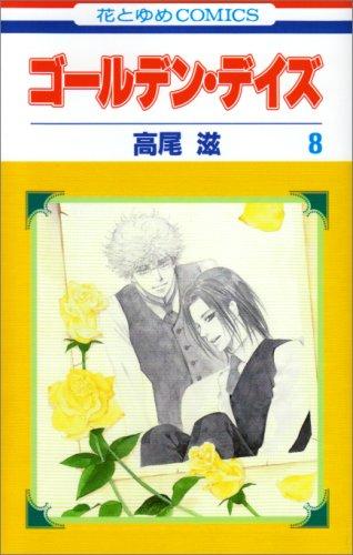 ゴールデン・デイズ 第8巻 (花とゆめCOMICS)