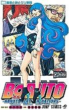 ボルト BORUTO─NARUTO NEXT GENERATIONS─ コミック 1-15巻セット