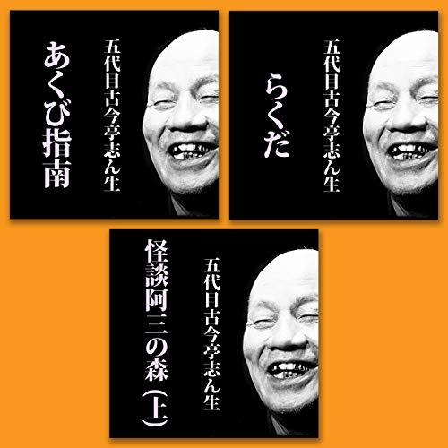 『五代目 古今亭志ん生 特選12 (3本セット)』のカバーアート