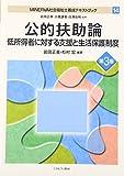 公的扶助論[第3版]: 低所得者に対する支援と生活保護制度 (MINERVA社会福祉士養成テキストブック)