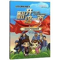 翻开这一页(第1季一位老共产党员的情怀)/红色经典系列图书