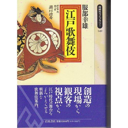 江戸歌舞伎 (同時代ライブラリー)の詳細を見る