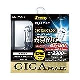 カーメイト 車用 HID ヘッドライト GIGA デュアルクス クールスカイ D2R/D2S共通 6700K 2900lm 車検対応 3年間保証 GXB267