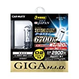 カーメイト 車用 HID ヘッドライト GIGA デュアルクス パーフェクトスカイ D2R/D2S共通 6000K 3300lm 車検対応 3年間保証 GXB260