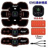 【最新版】 EMS腹筋ベルト (オレンジ) USB充電式 液晶表示 6種類モード 9段階強度 男女兼用 交換パッド 電撃鍛錬 振動マシン トレーニングマシン 交換用ジェルシート12枚付き 12ヶ月間品質保証 (オレンジ) Aicomy
