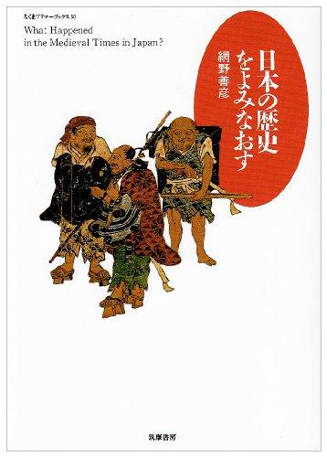 日本の歴史をよみなおす (ちくまプリマーブックス)