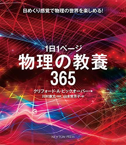 1⽇1ページ 物理の教養365