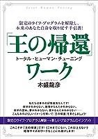 トータル・ヒューマン・チューニング 「王の帰還」ワーク 限定のライフ・プログラムを解除し、本来のあなた自身を取り戻す手引書!