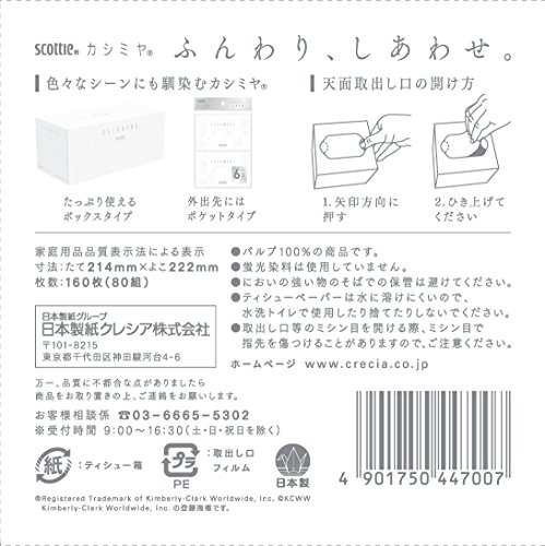 ケース販売 スコッティ カシミヤ ティシュー キューブ 160枚 80組 ×12箱入り [7076]