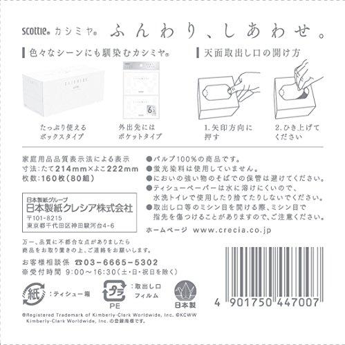 ケース販売 スコッティ カシミヤ ティシュー キューブ 160枚 80組 ×12箱入り