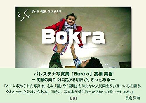 ボクラ(Bokra)・明日、パレスチナで (ビーナイスのアートブックシリーズ)