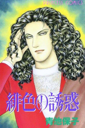 緋色の誘惑 (Princess comics) - 青池 保子