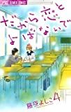 だから恋とよばないで(4) (フラワーコミックス)