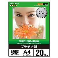 エレコム 写真用紙 A4 20枚 光沢 プラチナ紙 特厚 0.267mm 日本製 【お探しNo:D207】 EJK-QTNA420