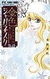 金色ジャパネスク~横濱華恋譚~(4) (フラワーコミックス)