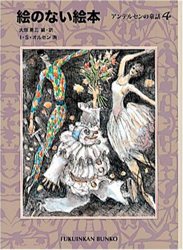 絵のない絵本―アンデルセンの童話〈4〉 (福音館文庫 物語)の詳細を見る