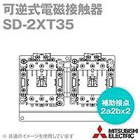 三菱電機(MITSUBISHI) SD-2XT35 DC24V 可逆式電磁接触器 MS-Tシリーズ 補助接点2a2bx2 充電部保護カバー ねじ取付 NN