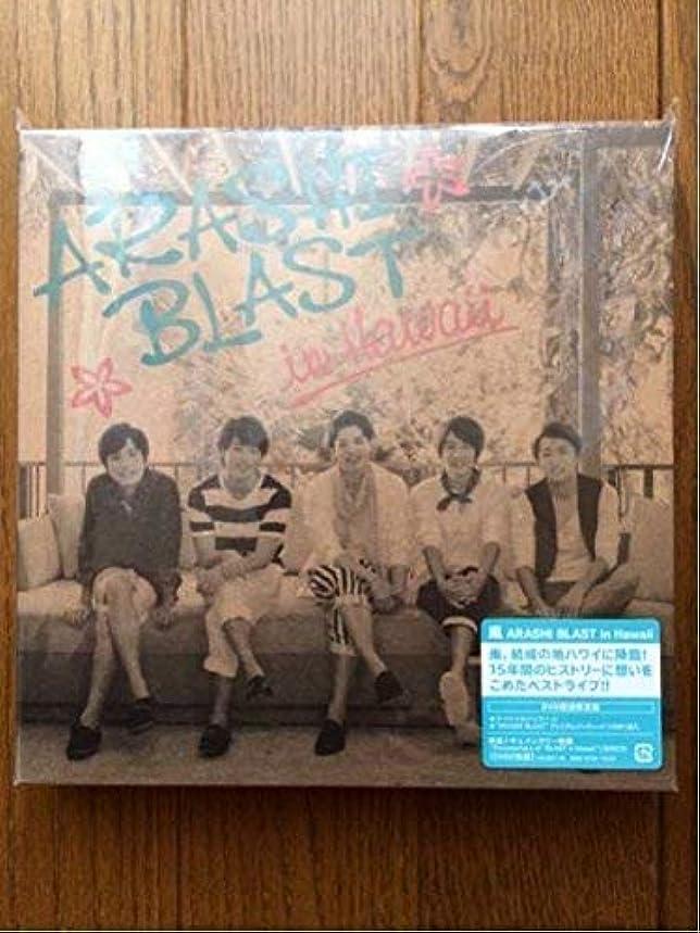 パーセント食用レコーダーARASHI BLAST in Hawaii(初回限定盤) [DVD]