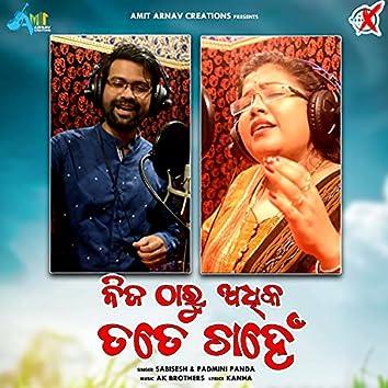Nija Tharu Adhika Tate Chanhe