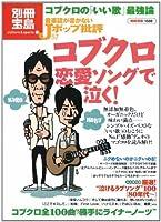 音楽誌が書かないJホ゜ッフ゜批評 コフ゛クロ 恋愛ソンク゛で泣く! (別冊宝島 1588 カルチャー&スポーツ)