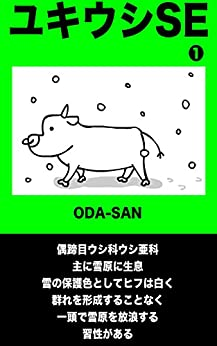 [ODA-SAN]のユキウシSE(1)