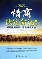 EQ Determines Destiny (The 2nd Newly Revised Version) (Chinese Edition)