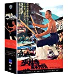 少林寺三十六房 ブルーレイBox-set [Blu-ray]