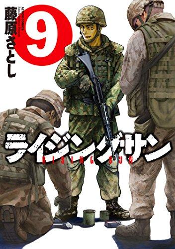 ライジングサン : 9 (アクションコミックス) - 藤原さとし