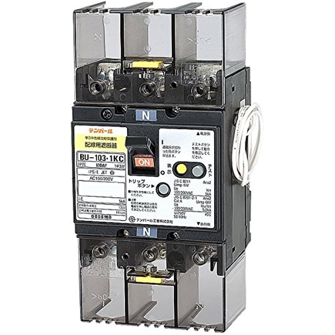 優しさ息子交換テンパール工業 単3中性線欠相保護付配線用遮断器75A リード線付 BU10301KC07V