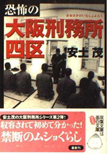 恐怖の大阪刑務所四区 (双葉文庫)の詳細を見る