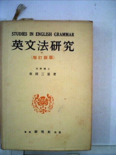 英文法研究 (1954年)