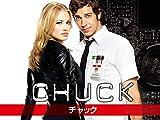 CHUCK/チャック<ファースト・シーズン>(吹替版)