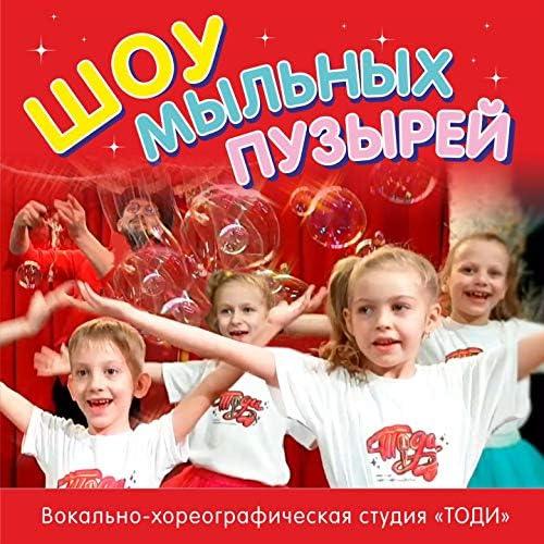 Вокально-хореографическая студия ТОДИ