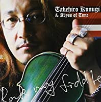 Rock My Fiddle by Takehiro Kunugi & Abyss of Time (2005-06-22)