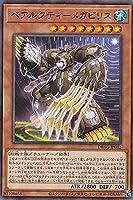 遊戯王 DBAG-JP032 ベアルクティ-メガビリス (日本語版 ノーマル) エンシェント・ガーディアンズ