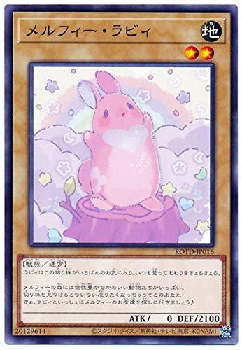 遊戯王 第11期 01弾 ROTD-JP016 メルフィー・ラビィ