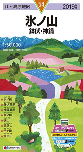 山と高原地図 氷ノ山 鉢伏・神鍋