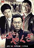 仁義なきやくざ[DVD]
