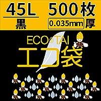 45L 黒ごみ袋【厚さ0.035mm】500枚入り【Bedwin Mart】