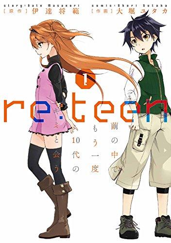 re:teen (1) 繭の中でもう一度10代のキミと会う (電撃コミックスNEXT)の詳細を見る