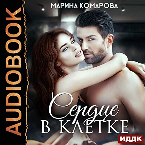 Caged Heart (Russian Edition)  By  cover art