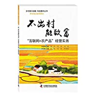 Within the village to get rich Internet of agricultural products business practices(Chinese Edition)