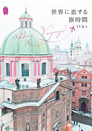 Bon Voyage! 世界に恋する旅時間 (KanKanTrip24)